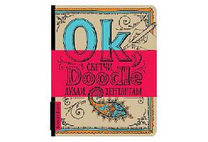 Дудлбук 1 декоративний шрифт ОКО