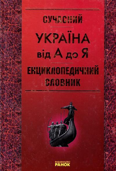 Енциклопедії та словники. Сучасний енциклопедичний словник. Україна від А до Я. Кожушко О. М.