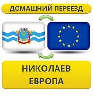 Домашний Переезд из Николаева в Европу!