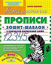 Математические прописи, тетрадь-шаблон, синяя графическая сетка, украинский язык, В.Федиенко, 295601