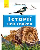 Детская книга Истории о животных, на украинском, 341853, для детей от 4 лет