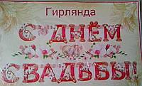 """Свадебная гирлянда """"С днём свадьбы"""" (Г-4)"""