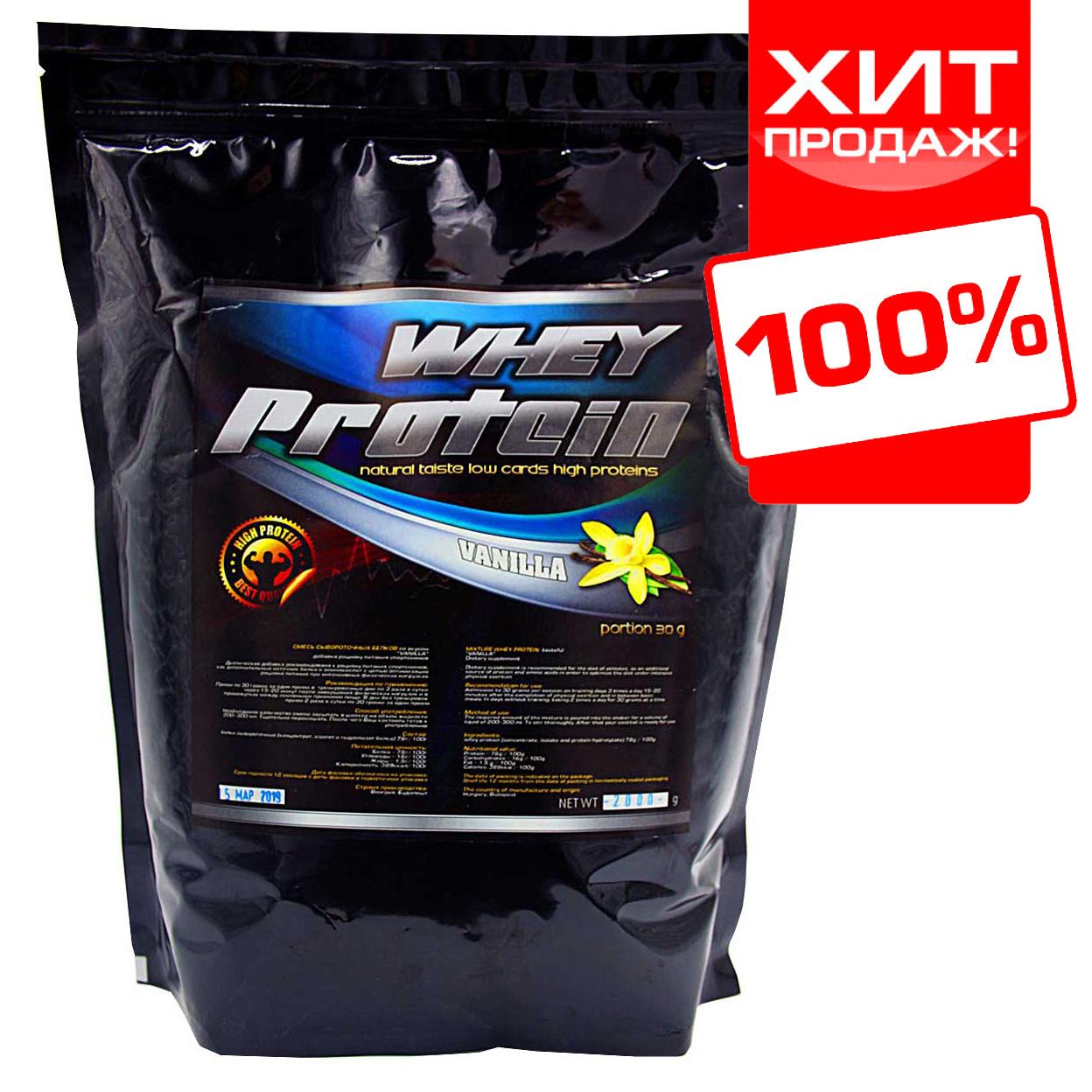 Сывороточный протеин для роста мышц 78% белка на развес (ваниль)