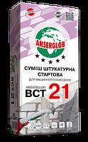 Anserglob ВСТ 21 (смесь штукатурная стартовая для машинного нанесения)