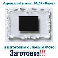 Акриловый магнит Багет 78х52 Заготовка