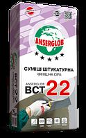 Anserglob ВСТ 22 (смесь штукатурная финишная серая)