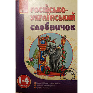 Енциклопедії та словники. Словничок Російсько-український 1-4 клас.