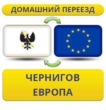Домашний Переезд из Чернигова в Европу!