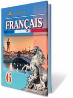 Французька мова, 6 кл. (6-й рік навчання) Автори: Клименко Ю.М.