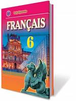 Французька мова, 6 кл. (для спец. шкіл з поглибленим вивченням французької мови) Автори: Клименко Ю.М.