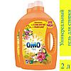 Универсальный гель для стирки OMO Тропические цветы и бергамот 2 л 40 стирок (Нидерланды)