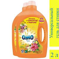 Универсальный гель для стирки OMO Тропические цветы и бергамот 2 л 40 стирок (Нидерланды), фото 1