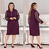 Женское силуэтное платье рукава из сетки 50,52, 54, 56, фото 2