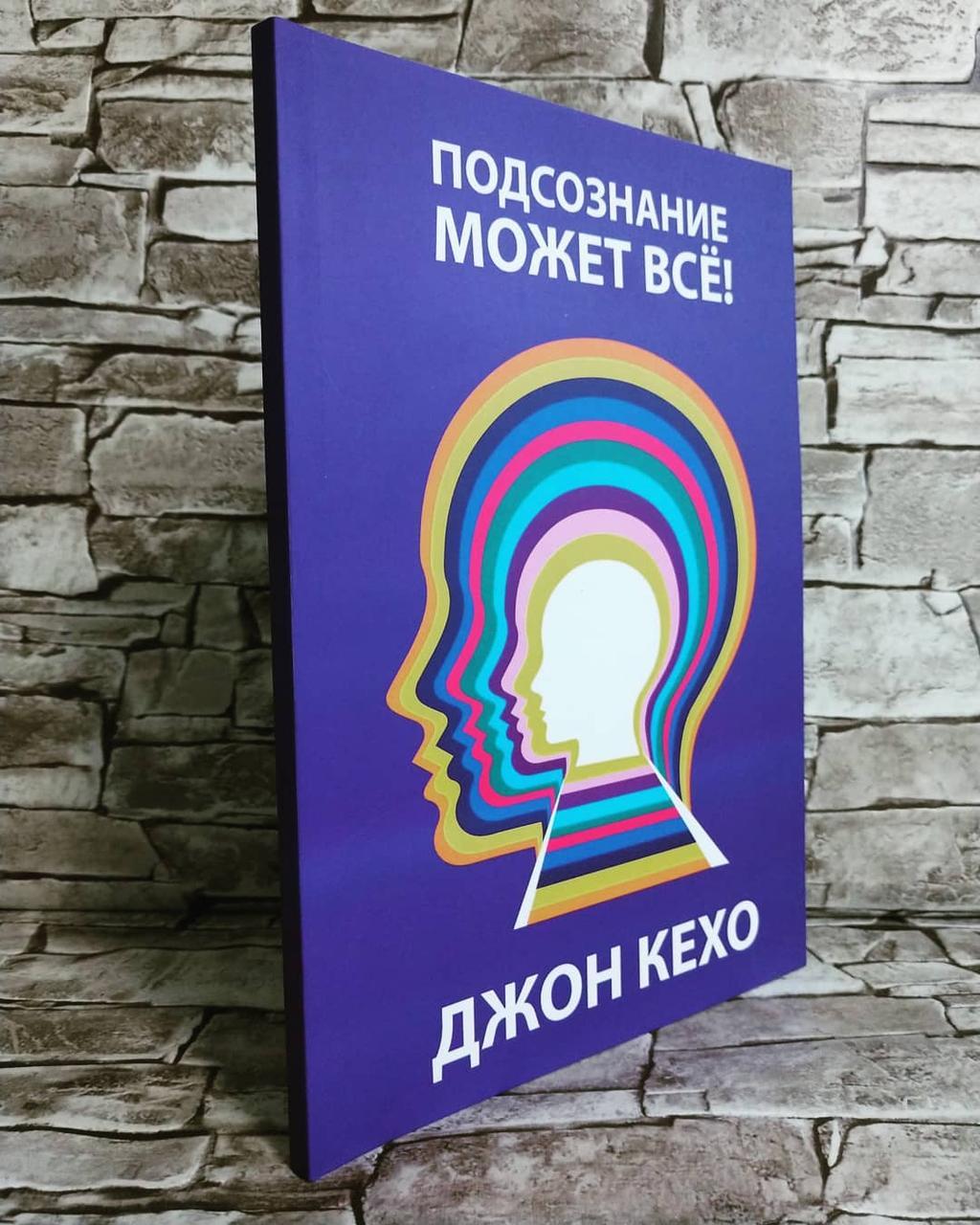 """Книга """"Подсознание может всё!"""" Джон Кехо. Бестселлер."""