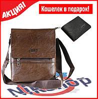 Мужская сумка в стиле Jeep Buluo + Кошелек в подарок!