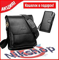 Мужская сумка через плечо Polo videng + Кошелек в подарок!