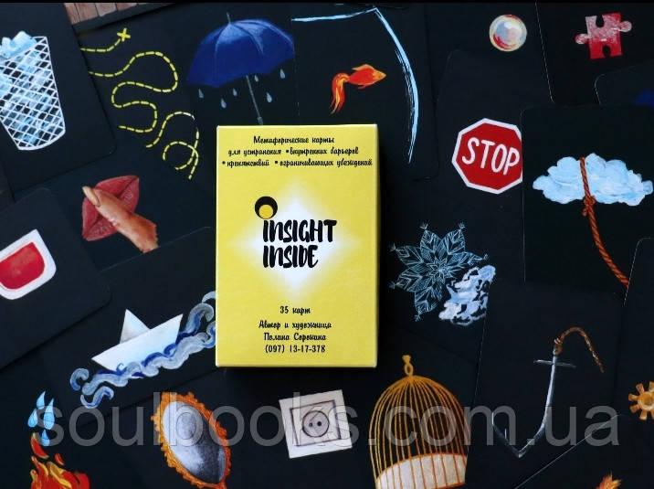 Метафорические ассоциативные карты Insight inside (Осознание внутри). Полина Сорокина