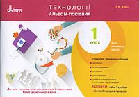 НУШ 1 клас | Технології Альбом-посібник | Кліщ О.М |  Літера