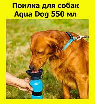 Поилка для собак Aqua Dog 550 мл!АКЦИЯ