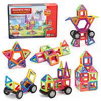 Гипер большой магнитный конструктор для детей, Magnetic Blocks, 132 деталей . Лучшая цена!