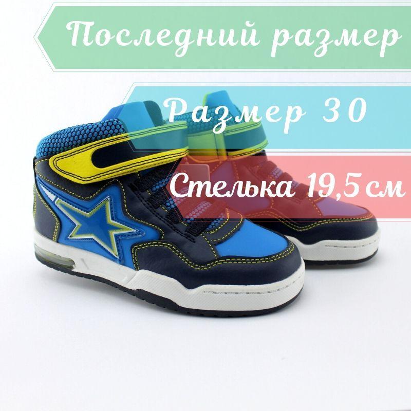 Детские ботинки синие на мальчика  Звезды тм BIKI размер 30