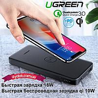 Премиум! Оригинальный Power Bank быстрой и беспроводной зарядки Ugreen qi wireless charger QC 3.0 PD 10000mAh