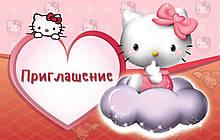 """Пригласительные на день рождения детские """" Китти """"  1141"""