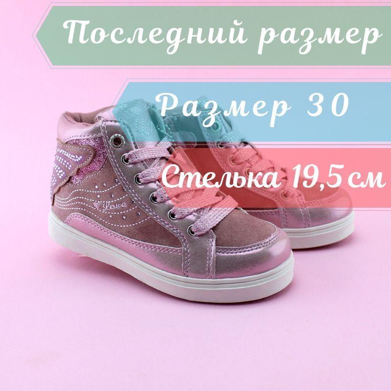 Детские ботинки деми девочке розовые Бабочка тм BIKI размер 30