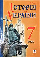 Історія України 7 клас, підручник, О.В. Гісем