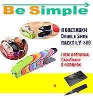 Комплект 4 шт - Двойные подставки для обуви Double Shoe Racks LY-500, Органайзер для обуви
