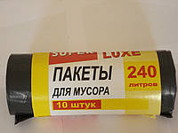 "Пакет для мусора 240л ""Super LUXe"" 10шт"
