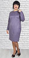 Платье для  полных  новинка стильное, модное  Алсу размеров от 50 до 56    купить