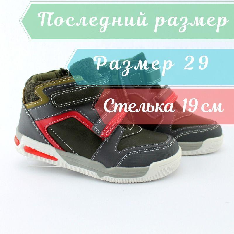 Детские ботинки черные мальчику на липучках тм Томм размер 29