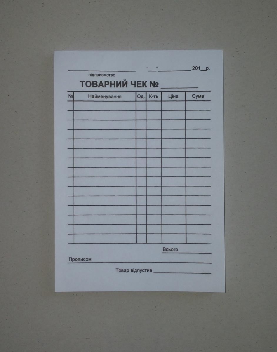 """Товарный чек А6 вертикальный на белой офсет. (не самокопирующей) бумаге, бланк - Друкарня """"Друкарик"""" (CrimeaPrint) в Обухове"""