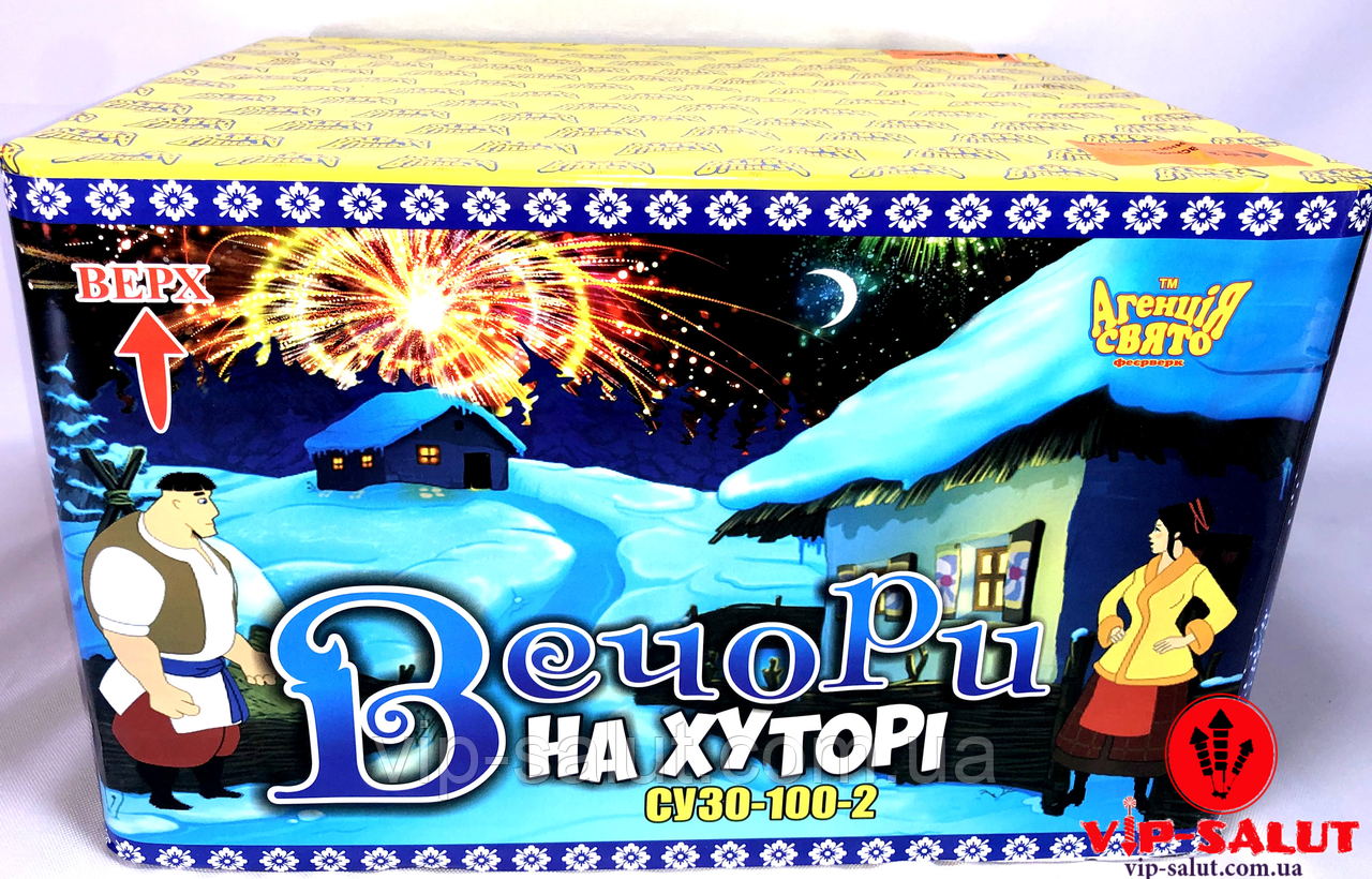 """Фейерверк """"Вечера на Хуторе"""" 100 выстрелов. Салют СУ 30-100-2"""