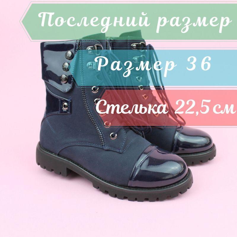 Демисезонные Ботинки синие для девочки тм Bi&Ki размер 36