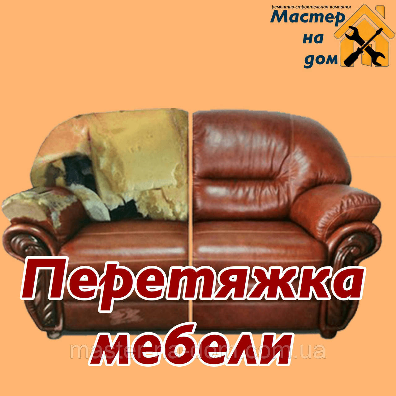 Перетяжка мебели в Днепре