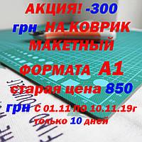 Коврик макетный для резки, А1 (60 х 90см)