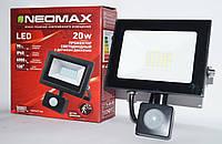 20W Прожектор LED NEOMAX 220V с датчиком движения