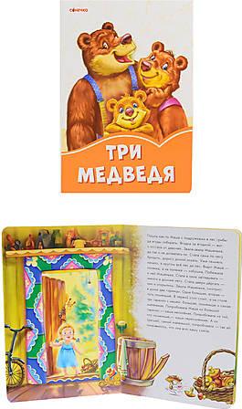 """Книга серии """"Оранжевые книги: Три медведя"""" (рус) Ранок (А1229003Р)"""