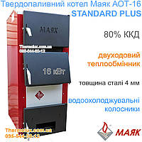 Котел твердотопливный Маяк АОТ-16 Standard Plus (дрова, уголь), завод Маяк (г. Змиев)