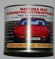"Мастика полимерно-антикоррозийная ""Норма авто"" МАП ж/б 2кг (1.8 кг)"