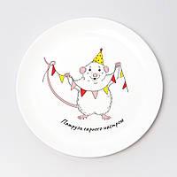 Тарелка Мышонок оригинальный подарок на Новый год