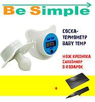 Детская соска-термометр BABY TEMP