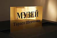 Табличка на металле золото размер 17 х 30 см