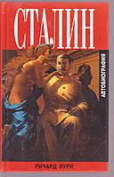 Ричард Лури Сталин. Автобиография