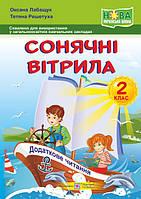 2 клас | Сонячні вітрила. Книжка для позакласного читання | Лабащук О. | Підручники і посібники