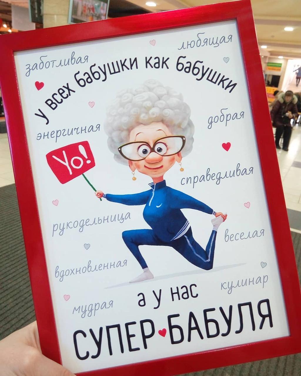 Постер СУПЕР БАБУЛЯ