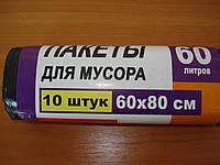 "Пакет для мусора 60л (10шт.)""Super LUXe"""