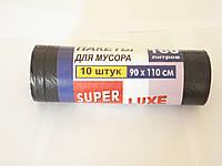 "Пакет для мусора 160л (10шт.)""Super LUXe"""
